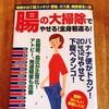 『腸の大掃除でやせる!全身若返る!』8/5発売【掲載情報】