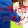 ブログの人気記事ランキング【2018年8月 おすすめ記事】