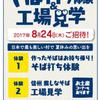 企画 イベント そば打ち体験工場見学 しずてつストア 6月3日号