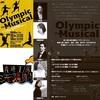 表現工房 洗濯船 Olympic the musical