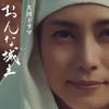 『おんな城主 直虎』(NHK大河ドラマ)の主人公は女ではなく男だった!?