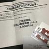 サークルK・サンクスお買い物専用券1000円分当選