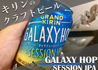 先日の晩酌!【GRAND KIRIN GALAXY HOP SESSION IPA】