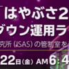 「はやぶさ2」降下を開始!タッチダウン運用ライブ配信 22日6:45開始!