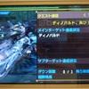 MHXX攻略:村上位★9『ディノバルド、再び!』 クリアー