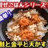 【レシピ】超簡単混ぜごはん!鮭と金平と天かす!