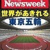 Newsweek (ニューズウィーク日本版) 2021年06月15日号 世界があきれる東京五輪/大坂なおみも1人の人間だ