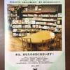 本の専門卸である株式会社子どもの文化普及協会と契約しました!