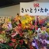 弥生美術館「❖画業60年還暦祭❖ バロン吉元☆☆☆元年」鑑賞