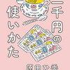 本棚:『三千円の使いかた』