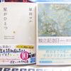 原田マハは、前に進む気持ちになる小説を書き続けます!