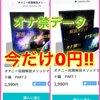 【5000円→0円】約200ページの有料オナ禁マニュアルPDFを今だけ無料で限定解禁!!