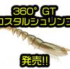 【STORM】生命感溢れるリアルエビ系ワーム「360°GT コスタルシュリンプ」発売!
