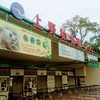 『上野動物園』