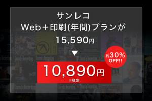 サンレコ Web+印刷版(年間)プランが約30%オフ! ブラックフライデーセールを開催
