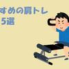 おすすめの肩トレメニュー5選【筋トレ】