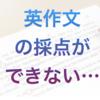 (英検あと40日)英語力ないので英作文の採点ができない