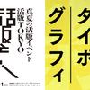 活版TOKYO2019、Design Scramble 2019ともじFes.コラボ