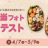 「ニチレイお弁当フォトコンテスト」開催中!ステキなお弁当フォトを投稿しよう♡