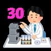 記事30本書いてえらい!1010010110PVじゃ!(2進数)