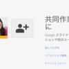 googleスライドを使って大勢でブレスト&KJ法(無駄紙の削減!リアルタイム編集!)