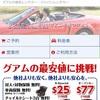 グアムのレンタカーを予約してみた。ジャパンレンタカーとタイコーレンタカー比較検討編