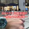 ロレックス正規店巡り~阪急うめだ店編~