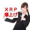 リップル(XRP)が爆上げ最高値更新して70円突破www