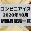 コンビニアイスの新商品、2020年10月発売日一覧!【コンオイジャ】