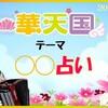 🌸華華天国🌸明日(11/24)のテーマは→【占い】
