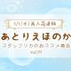 あとりえほのか【2/5 再入荷速報vol.111】