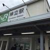 茨城県 旧千代田町 栗拾い