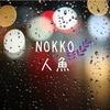 雨の日にふと思い出す【Nokko】の【人魚】は神秘的な雰囲気を醸し出す曲