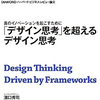 Shift 濱口秀司 (著) - イノベーションの最高の教科書 (6/)
