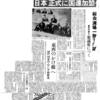 挿しす世相史「日本、正式に国連加盟」