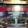 【G3】ラウンドワンカップ in 豊中 (11/19)