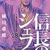 11月16日新刊「信長のシェフ 28」「クリスタル☆ドラゴン 30 (30)」「紅霞後宮物語 ~小玉伝~ 10 (10)」など