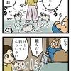 【犬漫画】嬉しさと寂しさの狭間
