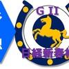 1/13(日)日経新春杯(G2)の予想。3歳馬強しの中、宝塚3着馬に注目!!