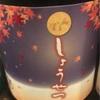 正雪、秋月 秋あがり純米大吟醸の味。