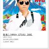 いよいよ今週 笠浩二 NEWアルバム「RYU+」発売情報