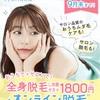 月々1800円♡おうちでもサロンでも全身脱毛し放題キャンペーン!