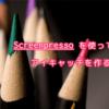 Screenperssoでアイキャッチ画像を作るまでの手順を紹介します
