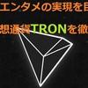 仮想通貨TRON (TRX)が国内取引所に上場予定! 特徴・買い方・将来性を解説