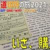 【日本一周1.1万キロ】最長片道切符を発券してきました!