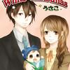 クリスマス……あなたがくれた、……「White Christmas」 - うさこ