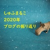 2020年ブログの振り返り