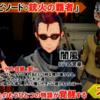 【SAOFB】ソードアート・オンライン フェイタル・バレット 有料DLC第一弾『銃火の覇者』情報まとめ