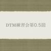 DTM練習会2019第0.5回