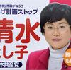 2014/02/16 日野市議会議員選挙 清水とし子(日本共産党)の選挙ポスター